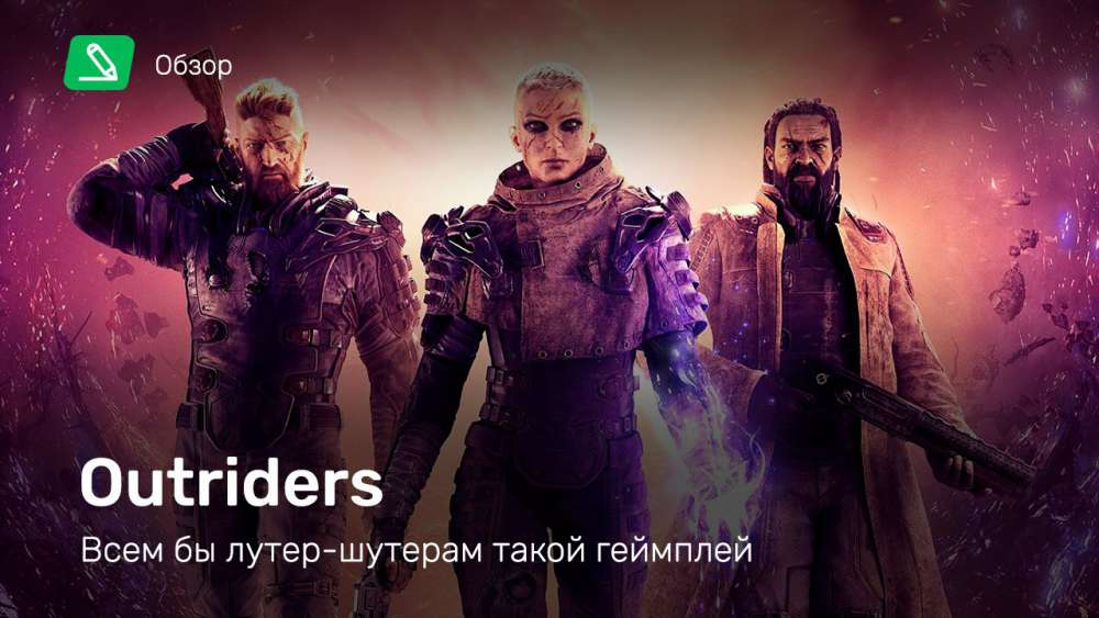 Outriders: Обзор
