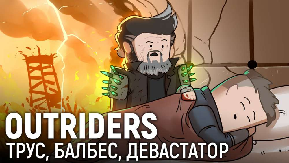 Outriders: Outriders. Трус, балбес, девастатор